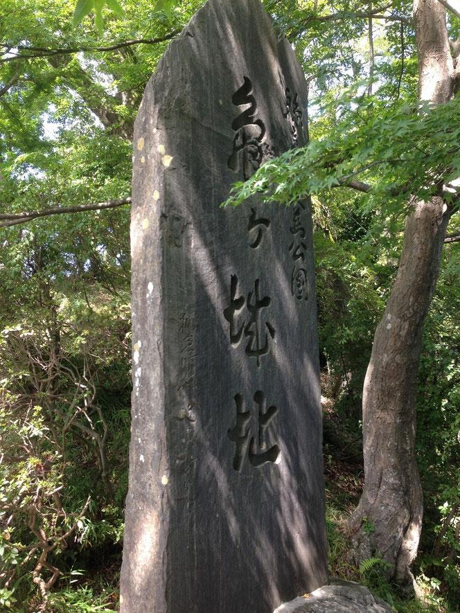棚倉城址と赤館跡