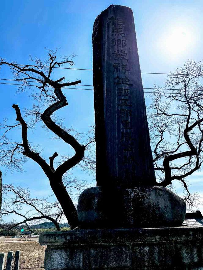 南相馬市 相馬太田神社