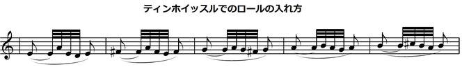 アイリッシュ音楽 装飾音 ティンホイッスル