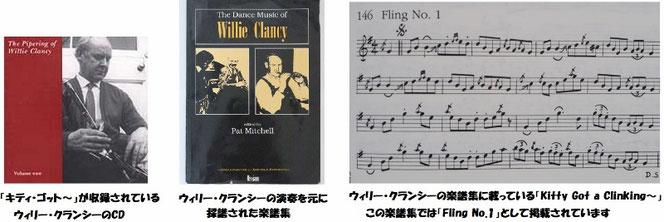 アイリッシュ音楽 ウィリー・クランシー