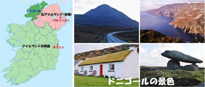 ドニゴール アイルランド Donegal