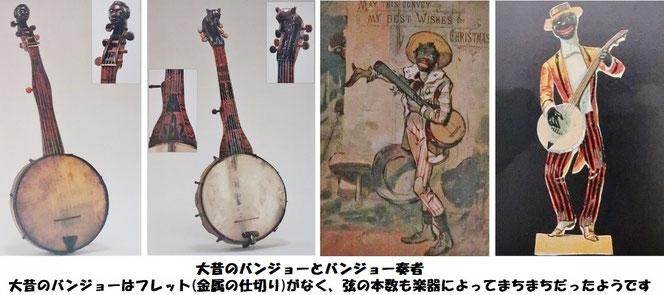 バンジョー Banjo ミンストレルショー