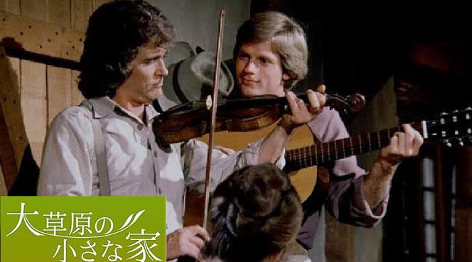 大草原の小さな家 バイオリン フィドル