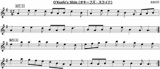 O'Keefe's Slide オキーフズ・スライド アイルランド アイリッシュ ケルト 音楽