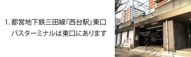 道案内1(バス)_山口眼科クリニック