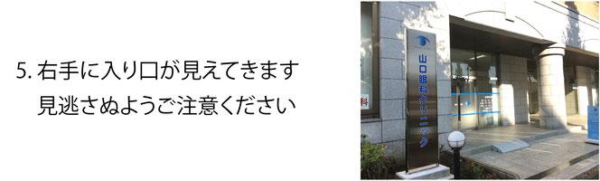 道案内5(バス)_山口眼科クリニック