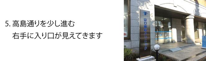道案内5(西台駅)_山口眼科クリニック