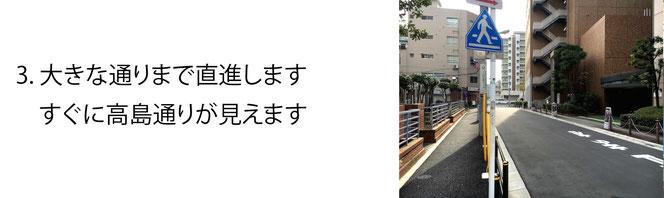 道案内3(西台駅)_山口眼科クリニック