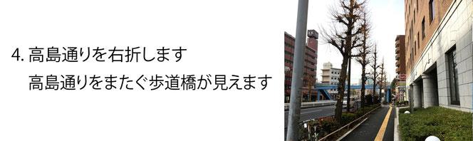 道案内4(西台駅)_山口眼科クリニック