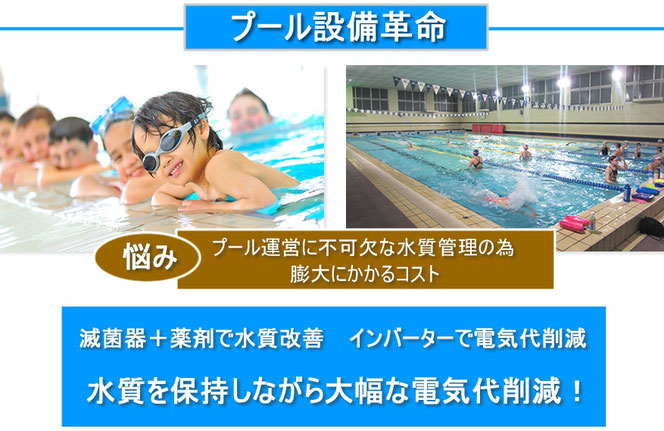 プール水質改善と電気代削減+労力削減