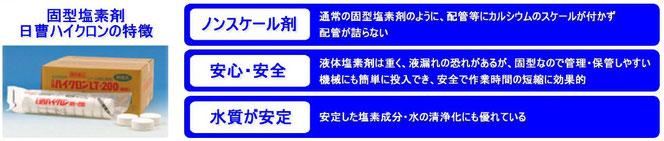 固形塩素剤日曹ハイクロン
