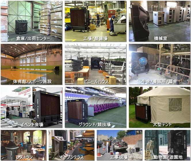 ポートアクール冷風機導入実績portacoolジャパン開発