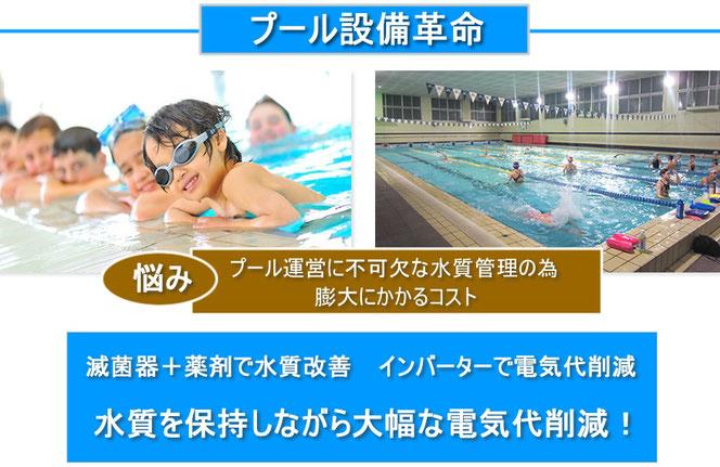 プール水質改善とインバーターポンプで電気代削減