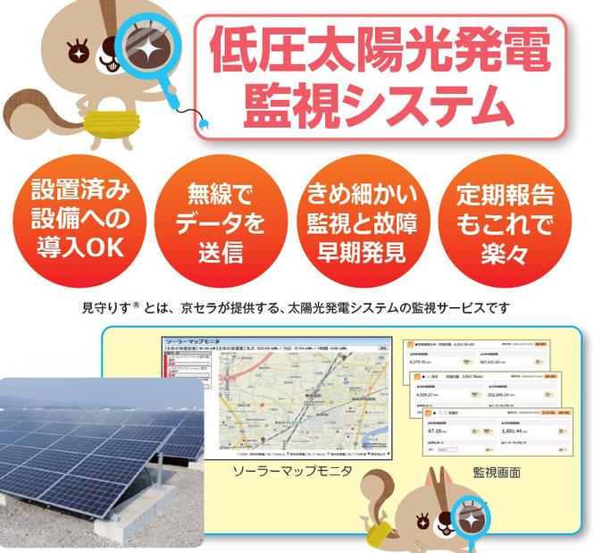 京セラ 太陽光発電修理遠隔監視