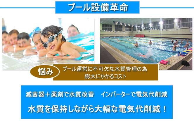 プールの水質管理+電気代削減+設備更新アクトライズ