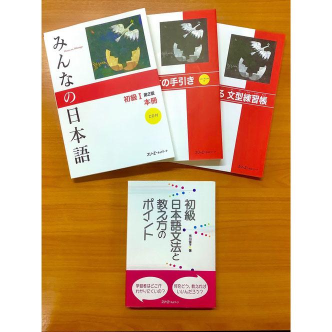 『みんなの日本語』のテキストを使った講座を開催