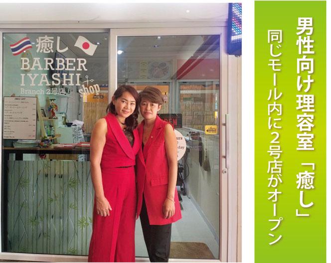 新規オープンした「癒し2号店」両店舗のスタイリスト