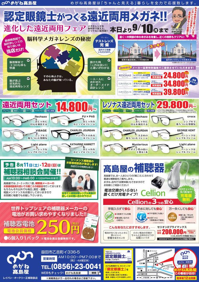 さあ、みんなでめがね高島屋にメガネを買いに行こう!!