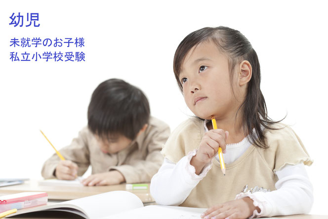 幼児コース(5歳~) 5歳の誕生日から入塾できます