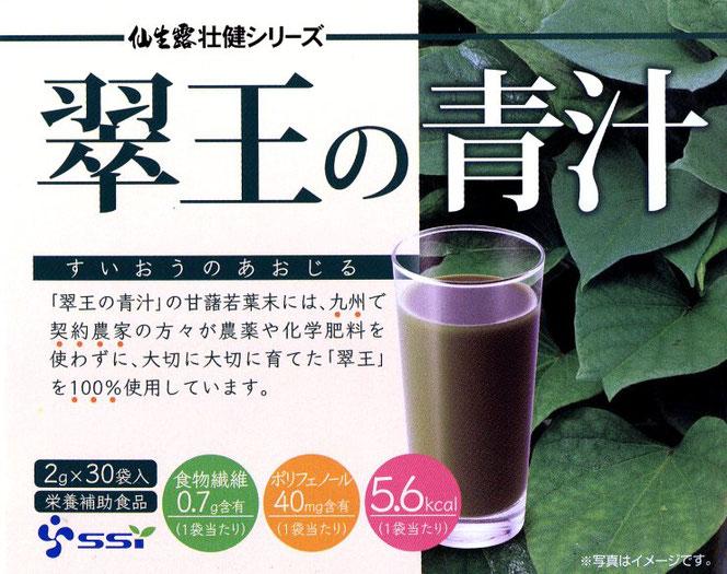 翠王(すいおう)の青汁