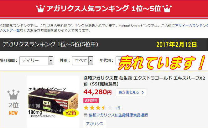 仙生露エクストラゴールドエキス<ハーフ> ヤフーショッピング売れ筋ランキング2位2017年2月12日
