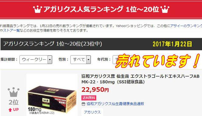 仙生露エクストラゴールドエキス<ハーフ> ヤフーショッピング売れ筋ランキング2位2017年1月22日