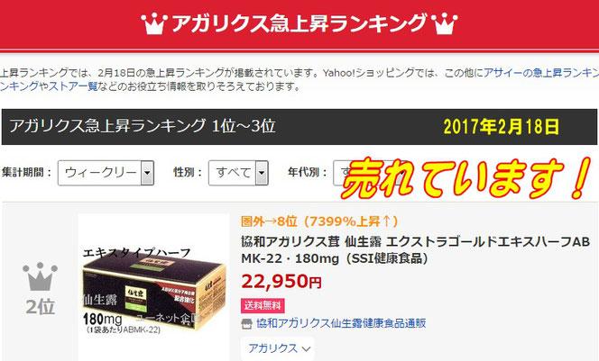 仙生露エクストラゴールドエキス<ハーフ>1箱特価 アガリクス売れ筋急上昇ランキング2位2017年2月18日