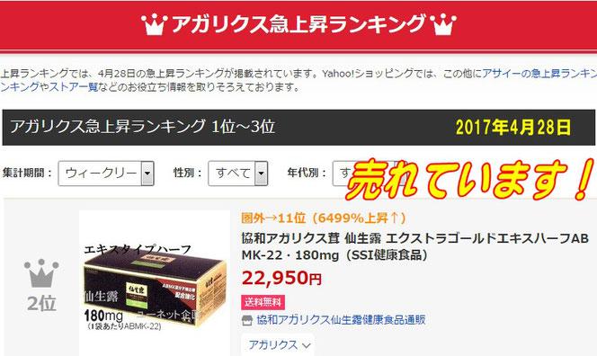 仙生露エクストラゴールドエキス<ハーフ>1箱 アガリクス売れ筋急上昇ランキング2位2017年4月28日
