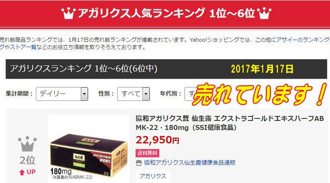 アガリクス人気売れ筋ランキング2位 仙生露アガリクスゴールドエキス ハーフ 平成29年1月17日