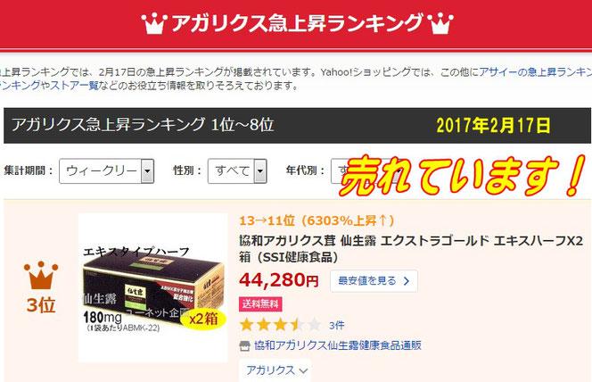 仙生露エクストラゴールドエキス<ハーフ>2箱 特価 ヤフーショッピング売れ筋急上昇ランキング3位2017年2月17日