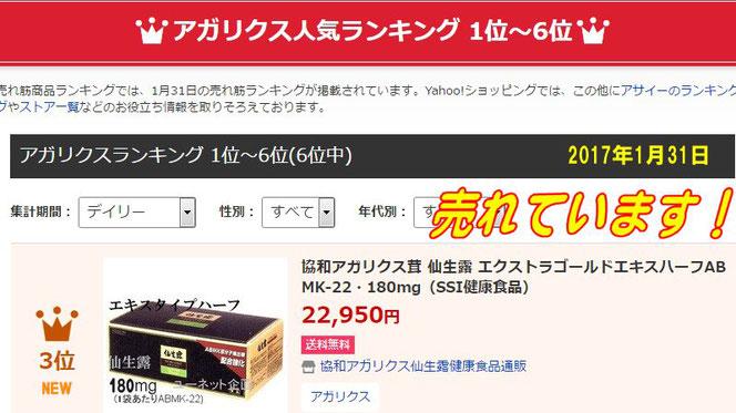 仙生露エクストラゴールドエキス<ハーフ> ヤフーショッピング売れ筋ランキング3位2017年1月31日