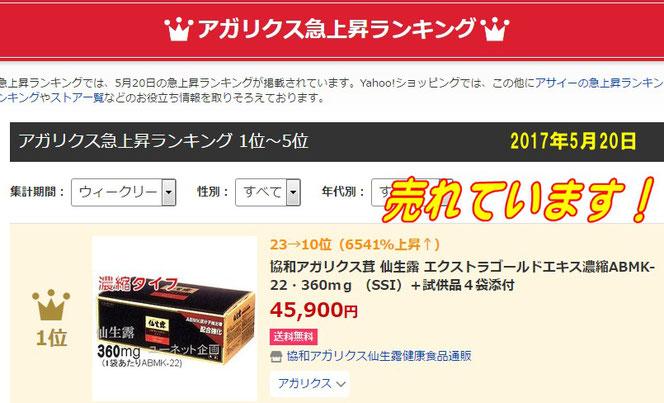 仙生露エクストラゴールドエキス<濃縮>1箱 アガリクス売れ筋急上昇ランキング1位2017年5月20日