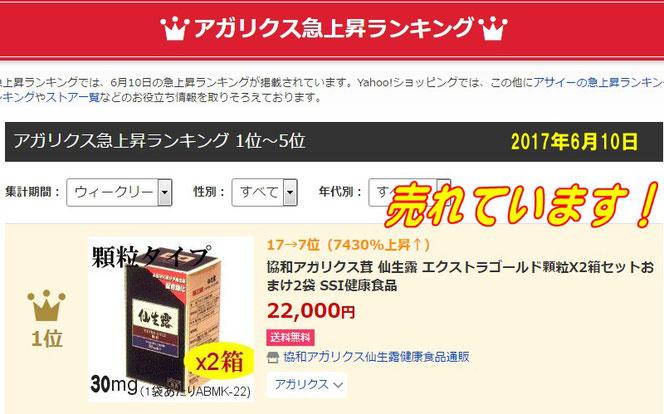 仙生露アガリクス・エクストラゴールド顆粒2箱セット特価 アガリクス売れ筋急上昇ランキング1位2017年6月10日