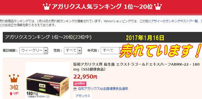 仙生露エクストラゴールドエキス・ハーフ  人気ランキング3位