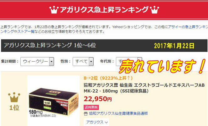 仙生露エクストラゴールドエキス・ハーフ 人気急上昇ランキング1位 2017年1月22日