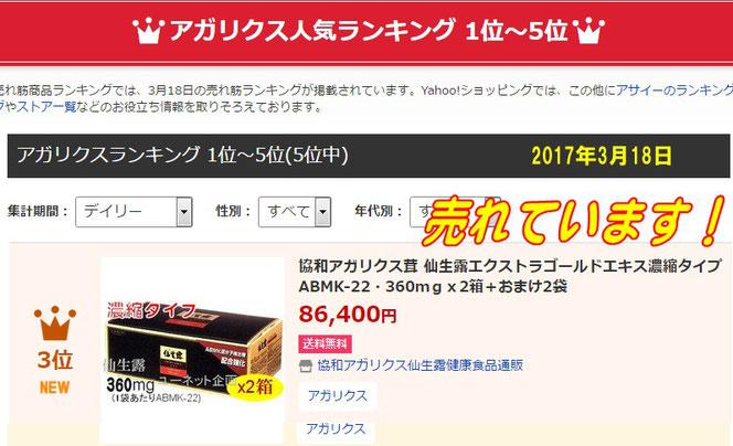仙生露エクストラゴールドエキス<濃縮>2箱特価 アガリクス売れ筋人気ランキング3位2017年3月18日
