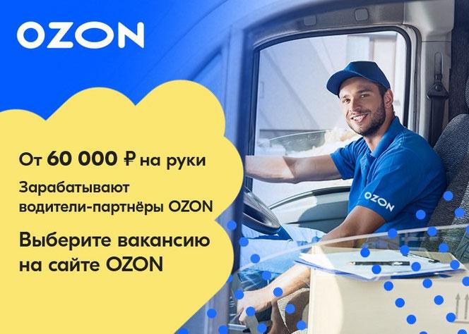 Курьер Ozon