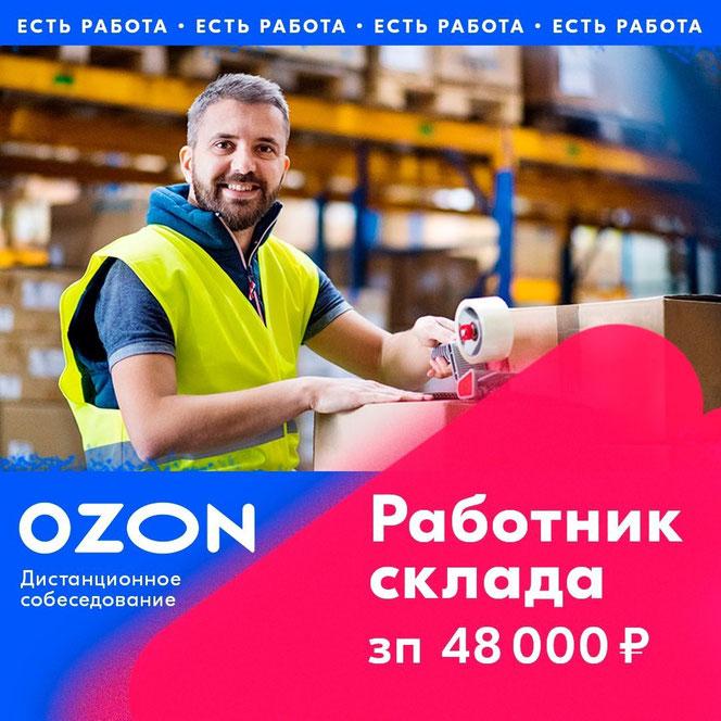 Кладовщик - Ozon