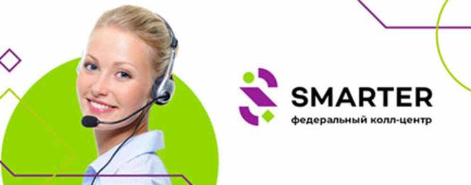 Оператор удаленного колл-центра Smarter
