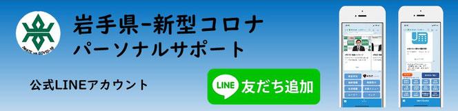 経産省 事業者サポート 公式LINEアカウント