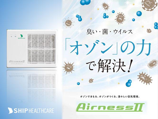 ニオイ・菌・ウイルスをオゾンのチカラで解決!低濃度オゾン発生装置『エアネス』