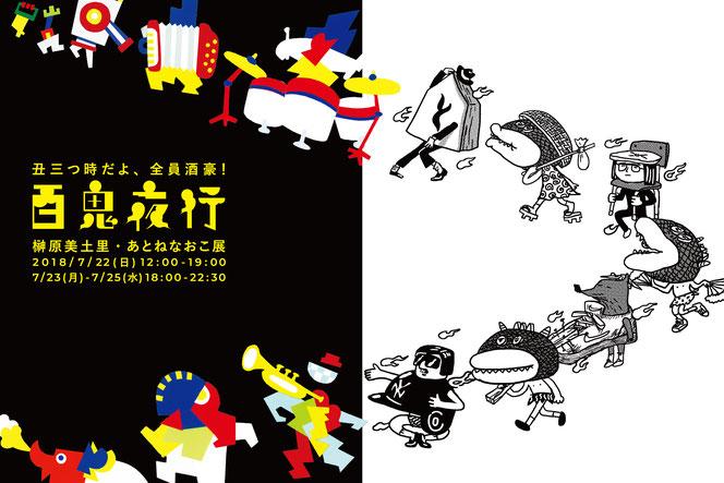 イラストレーター・榊原美土里さんとの二人展のために制作したフライヤー。
