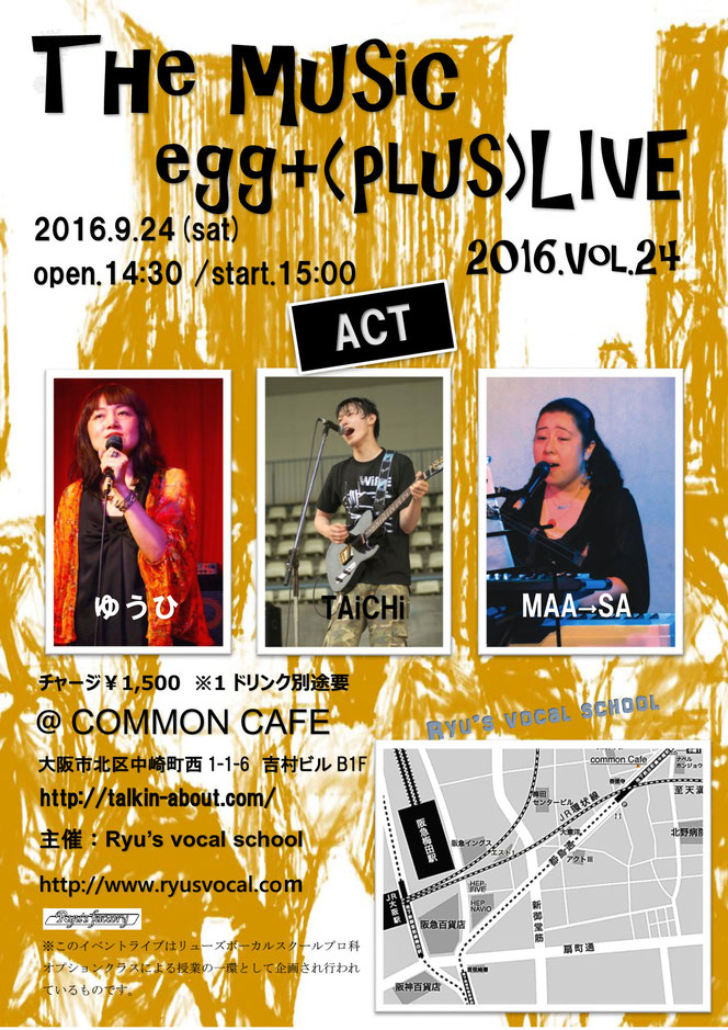 The music egg+(plus) LIVE 2016 vol.24 フライヤー