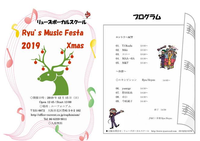 ボイトレ ボイストレーニング ボーカルレッスン ボーカルスクール 発表会