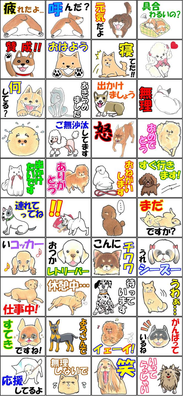 犬、いぬ、イヌ、いぬのくらし、犬スタンプ、イヌスタンプ、いぬスタンプ、LINEスタンプ、LINE、スタンプ、犬一覧画像