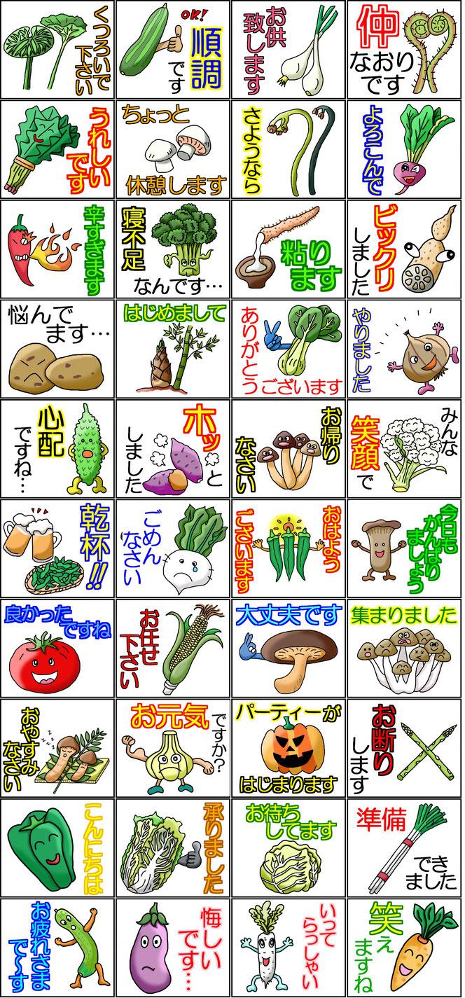 野菜 野菜名人 lineスタンプ マッシュルーム ほうれん草 ジャガイモ キノコ 玉ねぎ サツマイモ