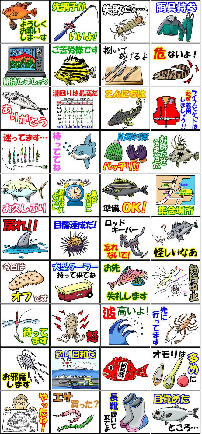 魚、釣り、さかな、つり、LINE、スタンプ、魚LINEスタンプ、釣りLINEスタンプ、釣り名人2、魚スタンプ、釣りスタンプ、さかなスタンプ、つりスタンプ、魚一覧1