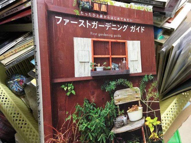 ジャンクガーデン ベランダ 庭 武田屋作庭店