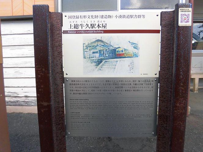 小湊鐡道 上総牛久駅
