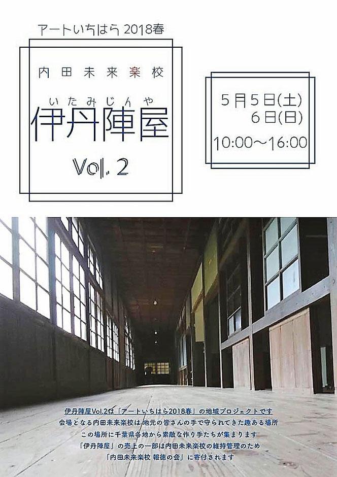 アートいちはら2018 伊丹陣屋 内田未来楽校